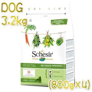 最短賞味2020.4.8・シシア 成犬アダルト ベジタル小粒 3.2kg(800g×4) scc5650pベジタリアン ドッグフード 正規品|nekokin