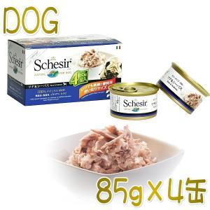 最短賞味2021.7・シシア 犬用 マルチパック(ツナ&シーバス)85g×4缶 成犬用ウェットドッグフード Schesir 正規品 scc612|nekokin