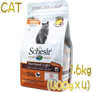 最短賞味2021.11.7・シシア 猫 ドライ ステアライズド&ライト リッチイン チキン1.6kg(400g×4) scc720p避妊去勢キャットフード Schesir 正規品 nekokin