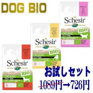 最短賞味2021.8・シシア 犬 BIOパウチ お試し3点セット 85g×3個 scc7420s成犬用ウェット 総合栄養食Schesir 正規品 SALE|nekokin