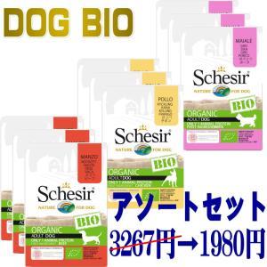 NEW 最短賞味2021.8・シシア 犬 BIOパウチ アソートセット 85g×9個(3種×各3個) scc7420s3成犬用ウェット 総合栄養食Schesir 正規品SALE|nekokin