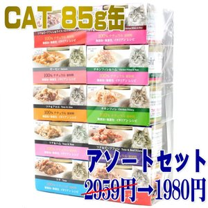 NEW シシア 猫 アソートセット ウェット缶85g×10種 sccsc5成猫用ウェット 一般食Schesir 正規品SALE|nekokin