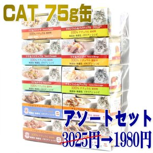 NEW シシア 猫 アソートセット ウェット缶75g&70g×10種 sccsc6成猫用ウェット 一般食Schesir 正規品SALE|nekokin