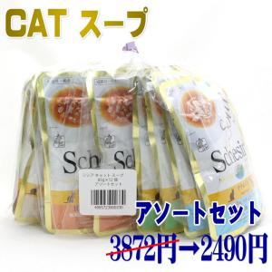 NEW 最短賞味2022.4・シシア 猫 アソートセット パウチ スープ85g×12個(6種×各2個) sccsc8一般食Schesir正規品SALE|nekokin