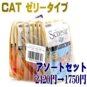 シシア 猫 アソートセット パウチ ゼリータイプ×10個(5種×各2個) sccsc9成猫用ウェット 一般食Schesir 正規品SALE|nekokin