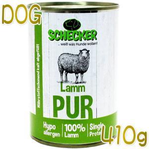 NEW 最短賞味2020.9・シェイカー 犬 ドッグリフォームPUR 100%ピュアなラム肉 410g缶 ドッグフード 正規品sch10447|nekokin