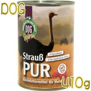 NEW 最短賞味2021.2・シェイカー 犬 ドッグリフォームPUR 100%ピュアなダチョウ肉 410g缶 ドッグフード 正規品sch27247|nekokin