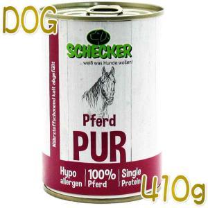NEW 最短賞味2021.2・シェイカー 犬 ドッグリフォームPUR 100%ピュアな馬肉 410g缶 ドッグフード 正規品sch50863|nekokin