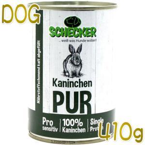 NEW 最短賞味2020.11・シェイカー 犬 ドッグリフォームPUR 100%ピュアなウサギ肉 410g缶 ドッグフード 正規品sch70526|nekokin