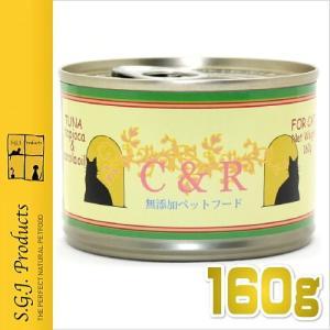 最短賞味2021.11・C&R ツナ タピオカ&カノラオイルL缶(160g) キャットフード ウェット一般食 nekokin