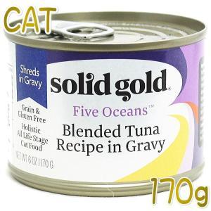 最短賞味2022.4・ソリッドゴールド 猫 ブレンド ツナ缶(タピオカ) 170g缶 全年齢キャット...