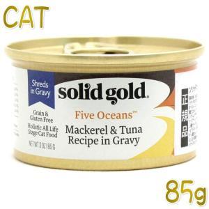 最短賞味2022.7・ソリッドゴールド 猫 サバ&ツナ缶(タピオカ) 85g缶 全年齢キャットフード 総合栄養食 Solid Gold 正規品sgc20038 nekokin