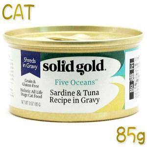 最短賞味2022.7・ソリッドゴールド 猫 イワシ&ツナ缶(タピオカ) 85g缶 全年齢キャットフード 総合栄養食 Solid Gold 正規品sgc30037 nekokin