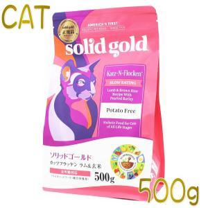 最短賞味2021.4.9・ソリッドゴールド 猫 カッツフラッケン ラム&玄米 500g 全年齢猫対応キャットフード Solid Gold 正規品 sgc63014 nekokin