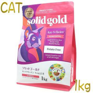 最短賞味2021.4.9・ソリッドゴールド 猫 カッツフラッケン ラム&玄米 1kg 全年齢猫対応キャットフード Solid Gold 正規品 sgc63021 nekokin