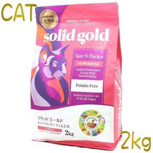 最短賞味2021.4.9・ソリッドゴールド 猫 カッツフラッケン ラム&玄米 2kg 全年齢猫対応キャットフード Solid Gold 正規品 sgc63038 nekokin
