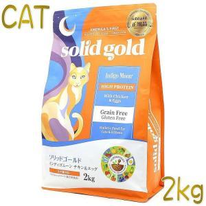 最短賞味2021.9.5・ソリッドゴールド 猫 インディゴムーン チキン&エッグ 2kg 全年齢 グレインフリー キャットフードSolid Gold 正規品sgc63069 nekokin