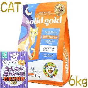 最短賞味2021.8.12・ソリッドゴールド 猫 インディゴムーン チキン&エッグ 6kg 全年齢グレインフリー キャットフードSolid Gold 正規品 sgc63076 nekokin