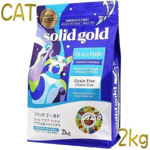 最短賞味2021.2.20・ソリッドゴールド 成猫・肥満猫用 フィット アズア フィドル 2kg グレインフリー キャットフード Solid Gold 正規品 sgc63106|nekokin