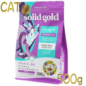 最短賞味2021.3.22・ソリッドゴールド 猫 インドアキャット 500gグレインフリー キャットフード Solid Gold 正規品 sgc63113 nekokin