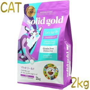 最短賞味2021.3.22・ソリッドゴールド 猫 インドアキャット 2kg ドライ グレインフリー キャットフード Solid Gold 正規品 sgc63137 nekokin