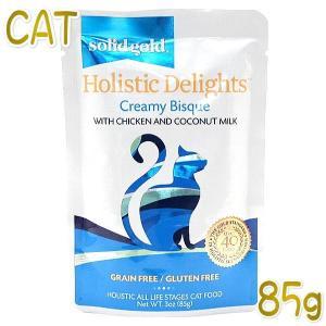 最短賞味2021.10・ソリッドゴールド 猫 チキン&ココナッツミルク 85g 全年齢キャットフード 総合栄養食 Solid Gold 正規品sgc83033 nekokin