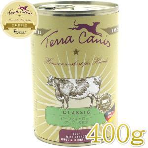 最短賞味2021.7・テラカニス 犬用 クラシック ビーフ玄米入り 400g缶 コンプリート食 ドッグフード 総合栄養食 TerraCanis 正規品|nekokin