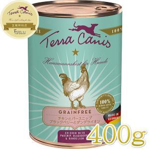 最短賞味2022.1・テラカニス 犬 グレインフリー チキン 400g缶 コンプリート食 ドッグフード 穀物不使用 TerraCanis 正規品|nekokin