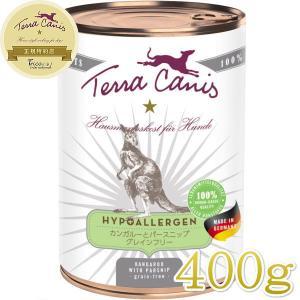 最短賞味2022.2・テラカニス 犬用 ハイポアレルジェニック カンガルー肉 400g缶 コンプリート食 ドッグフード 低アレルギー TerraCanis 正規品|nekokin