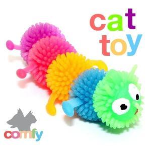 コンフィ キャタピラー キャットトイ 猫用おもちゃ 色は選べません|nekokin