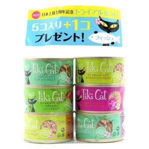 NEW ティキキャット トライアル(魚)5+1缶セット 全年齢猫用ウェット総合栄養食TikiCat正規品ti15203/SALE|nekokin