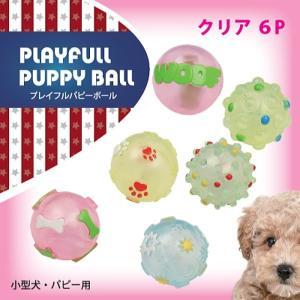 プレイフル パピーボール クリア6P 犬用おもちゃ|nekokin