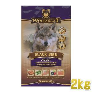 最短賞味2019.11.17・ウルフブラット ブラックバード 2kg 成犬用ドライ 穀物不使用 グレインフリー ドッグフード WOLFSBLUT 正規品|nekokin