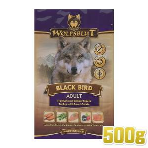 最短賞味2020.1.23・ウルフブラット ブラックバード 500g 成犬用ドライ 穀物不使用 グレインフリー ドッグフード WOLFSBLUT 正規品|nekokin