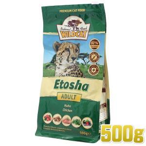 最短賞味2020.9.15・ワイルドキャット エトーシャ 500g 成猫用ドライ 穀物不使用 グレインフリー キャットフード WILDCAT 正規品|nekokin