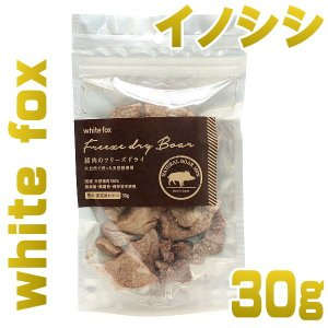 最短賞味2020.1・ホワイト フォックス 猪肉のフリーズドライ 30g 犬 猫用おやつ トッピング 国産 天然猪使用 white fox|nekokin