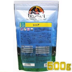 最短賞味2020.5.20・ワイソン シニア 500g 高齢犬用ドッグフード ドライ ワイソング WYSONG 正規品|nekokin