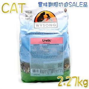 SALE/期限切迫2021.2.4・ワイソン ユーレティック 2.27kg 成猫シニア猫対応 泌尿器ケア キャットフードWYSONG正規品wy12170b|nekokin