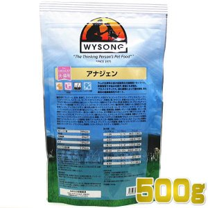 最短賞味2021.6.2・ワイソン アナジェン 500g ドッグ&キャットフード 食物アレルギー対応 ドライ ワイソング WYSONG 正規品 nekokin