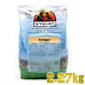 最短賞味2021.6.2・ワイソン アナジェン 2.27kg 成猫・成犬用 食物アレルギー対応 ドライ正規品wy12200 nekokin