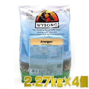 最短賞味2021.6.2・ワイソン アナジェン 9.08kg(2.27kg×4)成猫・成犬用 食物アレルギー対応 ドライ正規品wy12200s4 nekokin