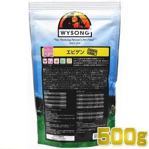 最短賞味2021.4.15・ワイソン エピゲン チキン 500g 成猫・成犬用 糖質0.ドッグ&キャットフード 糖尿ケア対応 WYSONG 正規品wy12224|nekokin