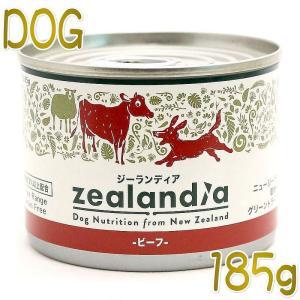 NEW 最短賞味2022.3・ジーランディア 犬 ドッグフード ビーフ 185g缶 成犬用 総合栄養食 Zealandia 正規品 ze60111|nekokin