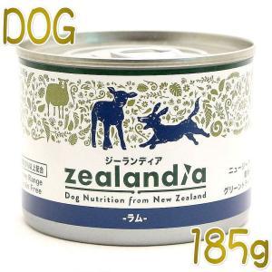 NEW 最短賞味2022.3・ジーランディア 犬 ドッグフード ラム 185g缶 成犬用 総合栄養食 Zealandia 正規品 ze60180|nekokin