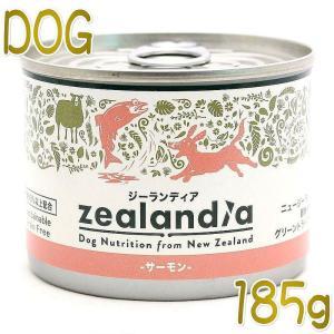 NEW 最短賞味2022.3・ジーランディア 犬 ドッグフード サーモン 185g缶 成犬用 総合栄養食 Zealandia 正規品 ze60197|nekokin