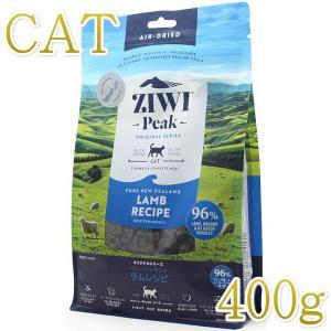 最短賞味2020.8・ジウィピーク 猫用 ラム 400g エアドライ キャットフード ジーウィーピーク ZiwiPeak 正規品 zi90537|nekokin