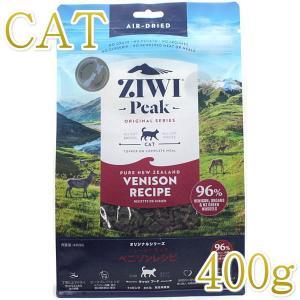 最短賞味2020.1・ジウィピーク 猫用 ベニソン 400g エアドライ キャットフード ジーウィーピーク ZiwiPeak 正規品 zi90551|nekokin