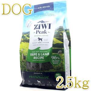 最短賞味2020.10・ジウィピーク 犬用 トライプ&ラム 2.5kg エアドライ ドッグフード ジーウィーピーク ZiwiPeak 正規品 zi94009|nekokin