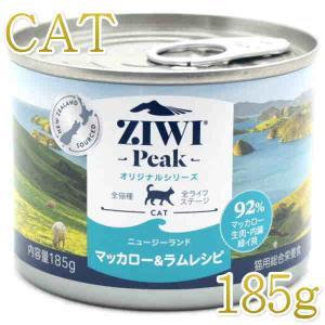 最短賞味2021.10・ジウィピーク 猫用 キャット缶 NZマッカロー&ラム 185g 穀物不使用 キャットフード ジーウィーピーク ZiwiPeak 正規品 zi94306|nekokin