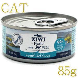 最短賞味2022.5・ジウィピーク 猫缶 NZマッカロー&ラム 85g 全年齢ウェット キャットフード 総合栄養食 Ziwipeak正規品zi94320|nekokin
